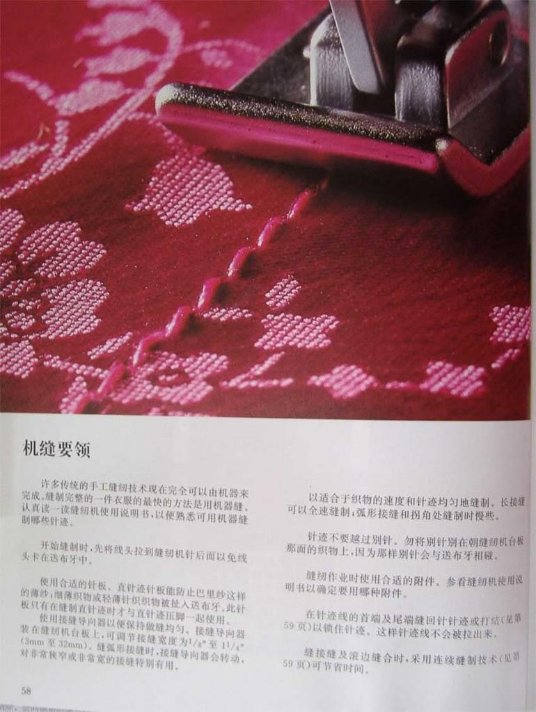صورة تعلمي الخياطة من الالف الي الياء من خلال هذا الكتاب المصور 1052 2