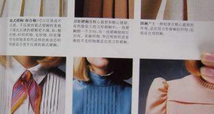 تعلمي الخياطة من الالف الي الياء من خلال هذا الكتاب المصور