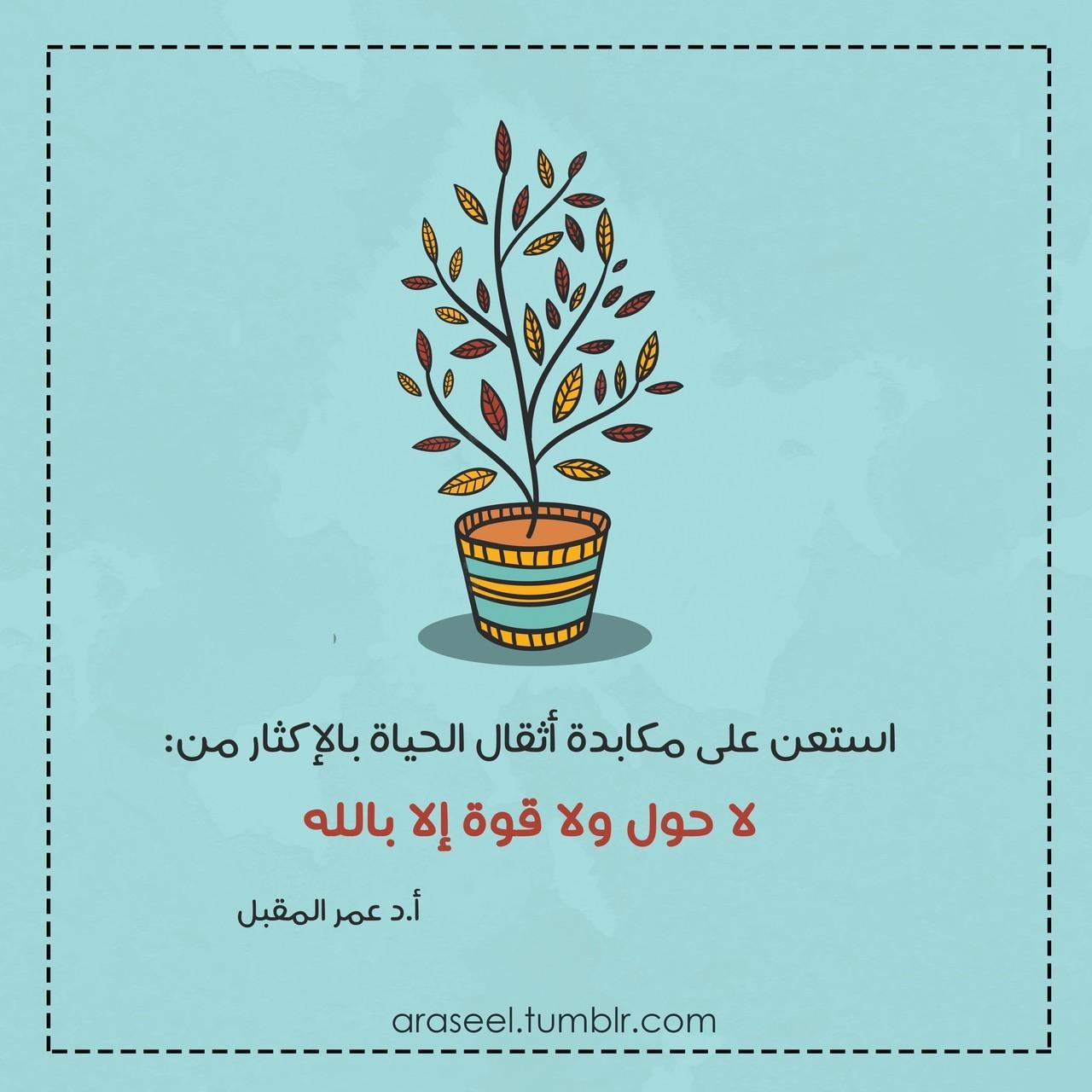 تجاربكم مع الحوقله قول لا حول ولا قوه الا بالله تعالو وشوفو