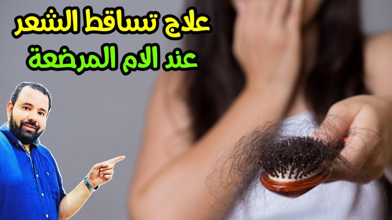 تعانين من تساقط الشعر بسبب الرضاعه ابشري بالحل باذن الله تعالى
