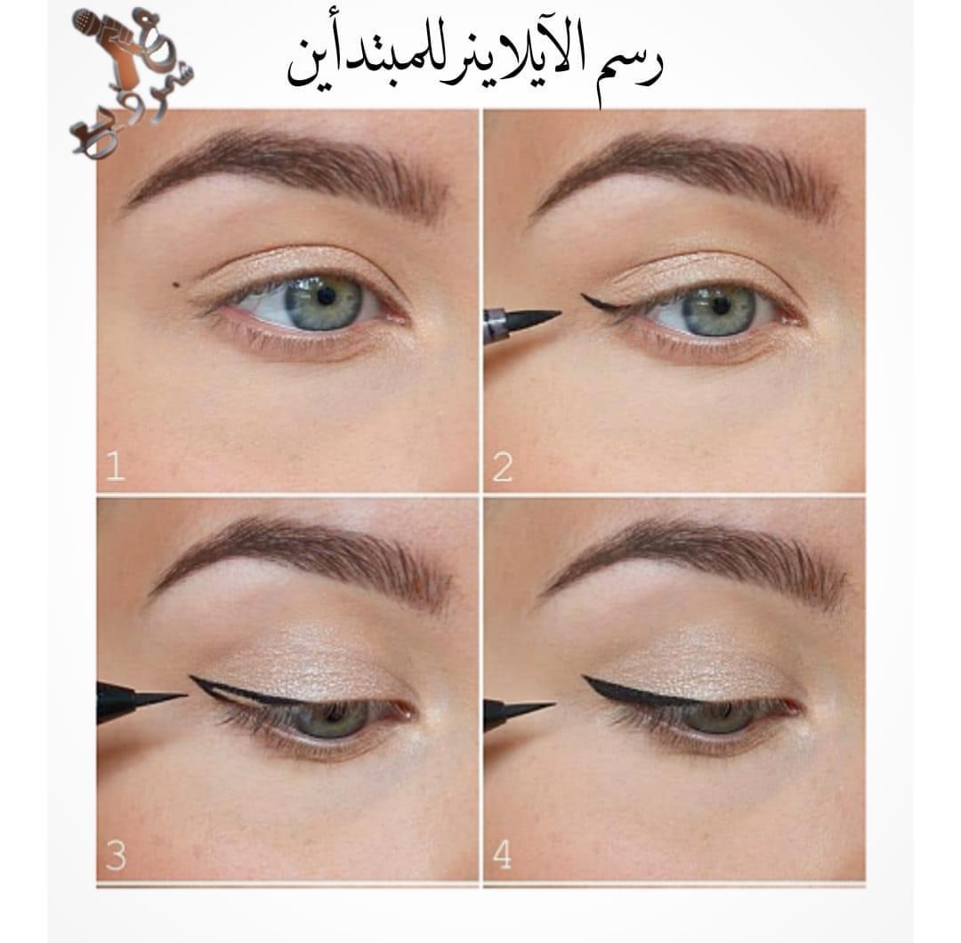 صورة درس بسيط لمكياج العين من موقع اوبر