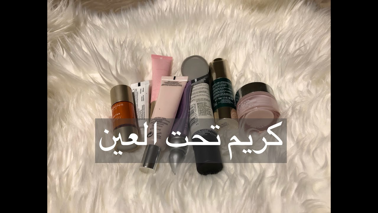 صورة وش احسن كريم مغذي للمنطقة تحت العين 1320 4
