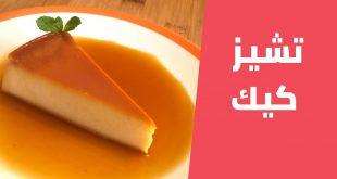 تشيز كيك الكريم كرمل وحلى الكاسات وكل حلو من هدووبه