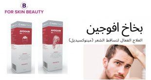 avogain بخاخ مذهل لعلاج الصلع وتساقط الشعر