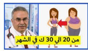 لمتبعات رجيم الدكتور اسامه حمدي
