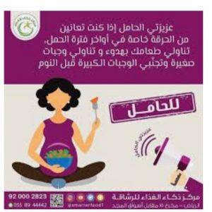 الرشاقه للمرضعات والحوامل