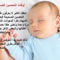 الطريقه الصحيحه لتحصين الاطفال