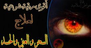 وصفة الشيخ وحيد عبدالسلام بالي لعلاج المس والسحر في 45 يوما