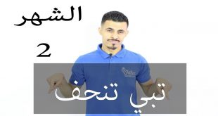بنات اللي تبي تنحف تدخل والله ماكذب بس بشرط