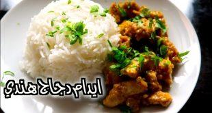 ايدام دجاج هندي لايفوتكم لمامثلي بشر الله يسعدها بالكربون زي حق المطاعم الهند ية