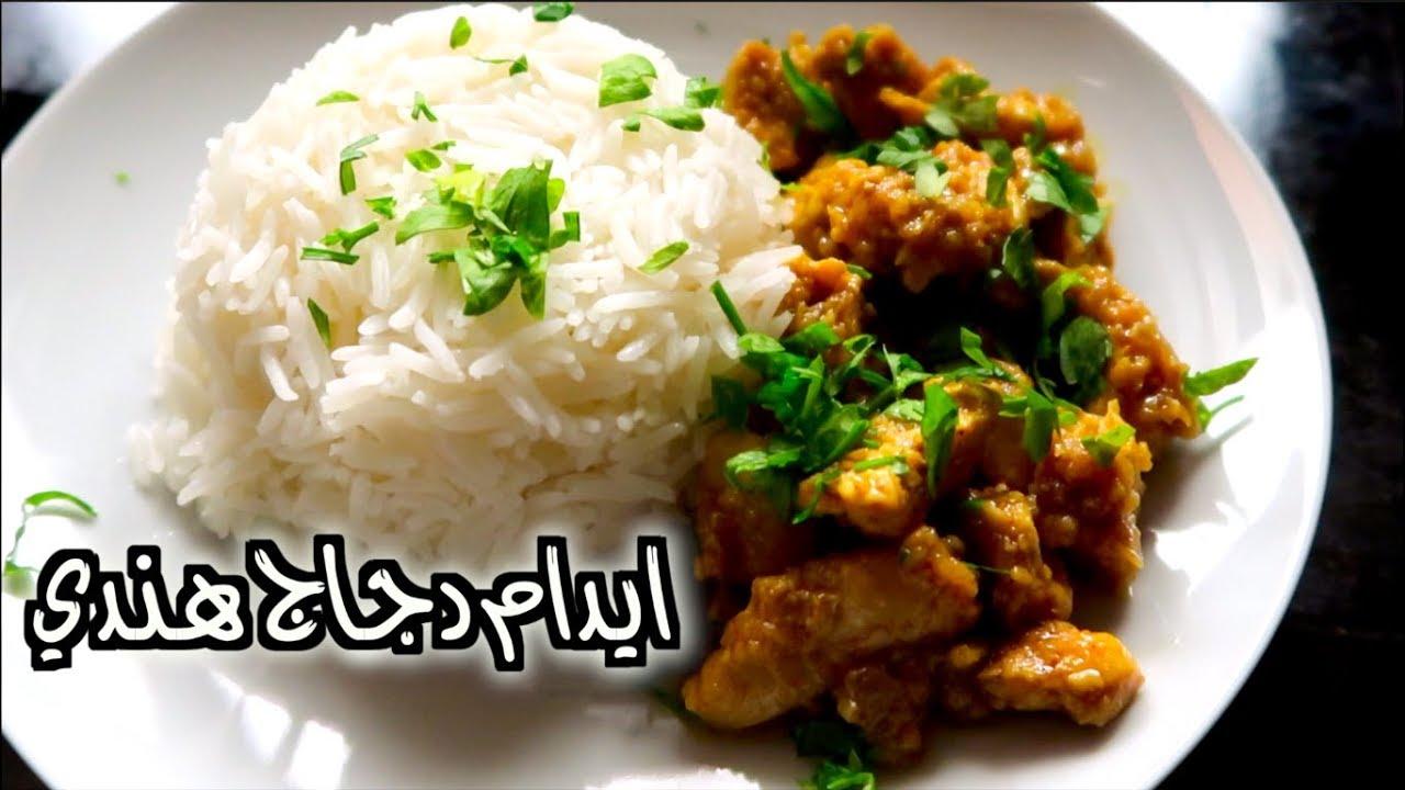 ايدام دجاج هندي لايفوتكم لمامثلى بشر الله يسعدها بالكربون زي حق المطاعم الهند ية