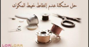 الابره ما تلقط خيط المكوك ايش الحل