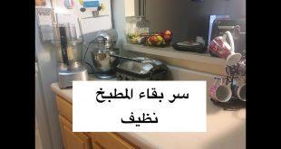 مطبخ منظم نظيف وكل شي يمتنول يديك من خلاصة خبرتكم وتجاربي اليكم اهدي صوري