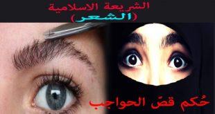 قص الحواجب حلال ام حرام