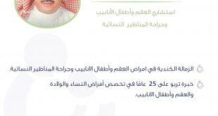 د عبدالعزيز الشهراني مركز ذرية