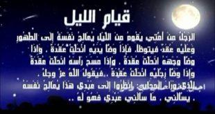 من تزوجت بفضل الله عز وجل من بعد قيام الليل و الدعاء