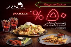تقرير عن مطعم ابل بيز الرياض