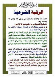 الرقيه الشرعيه لفك السحر والعين والحسد والنفس لشيخ عبدالله الخليفه