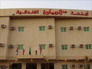 فندق قريب من المستشفى العسكري بالرياض