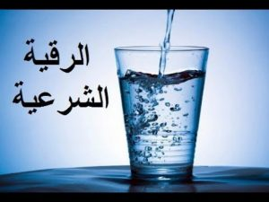 مقطع صوتي لرقية واماكن توزيع الزيت و الماء المقري عليه مجانا في الخليج و العالم الع